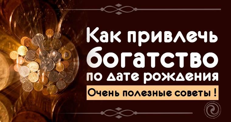 Нумерология денег - магический код богатства, комбинации чисел