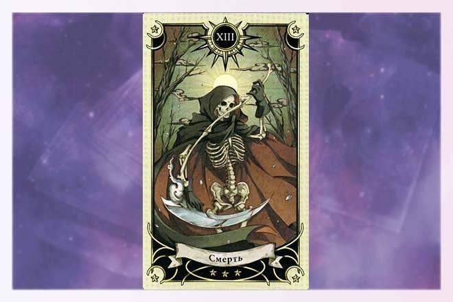 Смерть: значение и описание карты таро | знаки зодиака