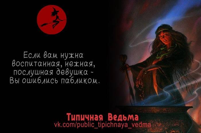 Кто такие ведьмы и как их распознать