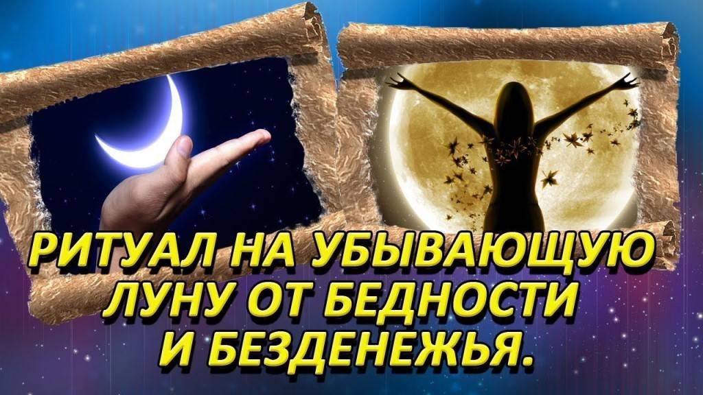 Заговоры читаемые на убывающую луну на богатство и удачу