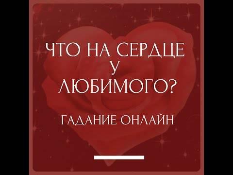 Правдивое гадание на любовь онлайн что у него на сердце