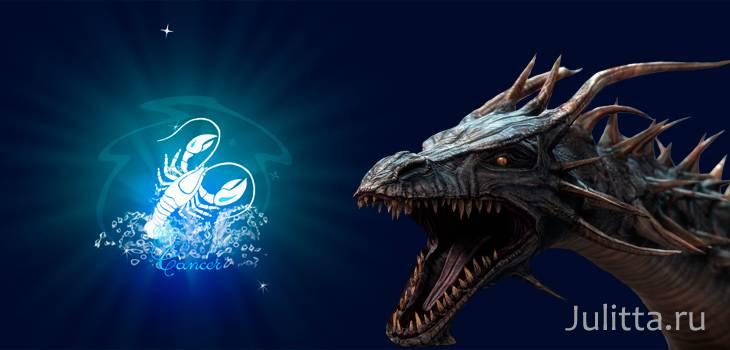 Рак дракон характеристика