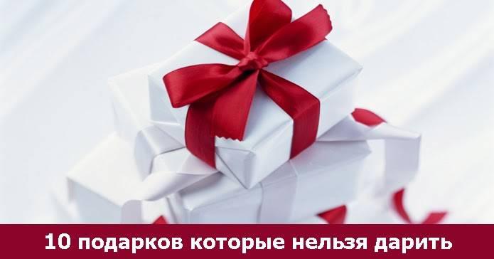 Что нельзя дарить на день рождения мужчине (женщине), мужу (жене) – приметы