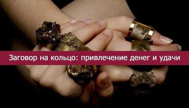 Заговор на кольцо: эффективные ритуалы с магическим атрибутом