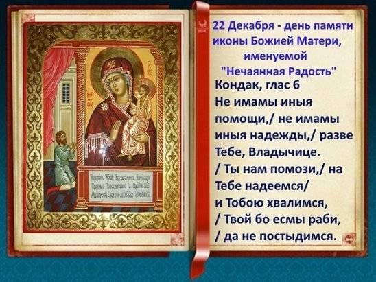 О чем просят перед иконой нечаянная радость и текст молитвы на русском