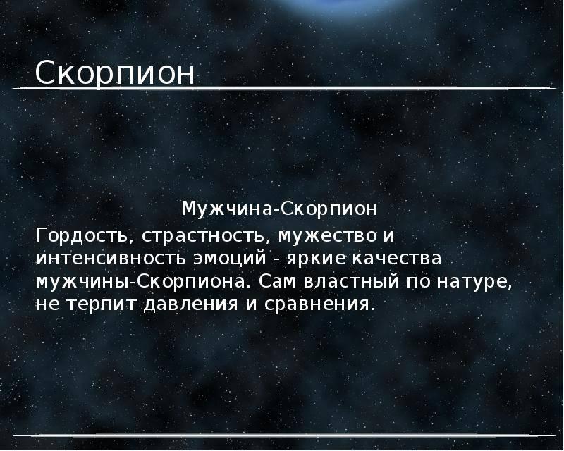 Как завоевать мужчину-скорпиона женщине-скорпиону? женщина-скорпион, мужчина-скорпион - совместимость :: syl.ru
