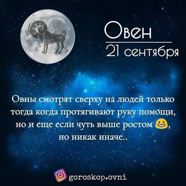 Подробный гороскоп на октябрь 2021 года для женщины овен