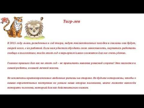 Мужчина дева тигр — совмещенный гороскоп