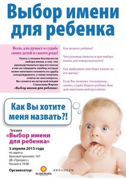Как выбрать имя ребенку по дате рождения, по церковному календарю, по именам родителей? как правильно выбрать женское, мужское имя будущему ребенку?