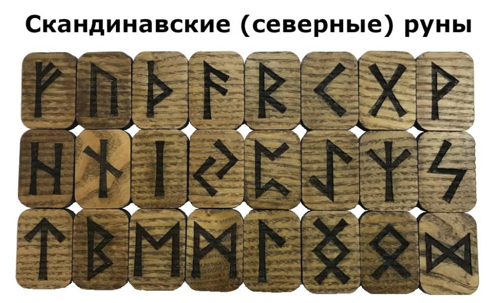 Славянские руны обереги и их значение с фото и описанием