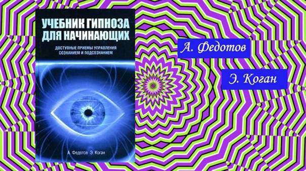 Самостоятельное обучение основам гипноза