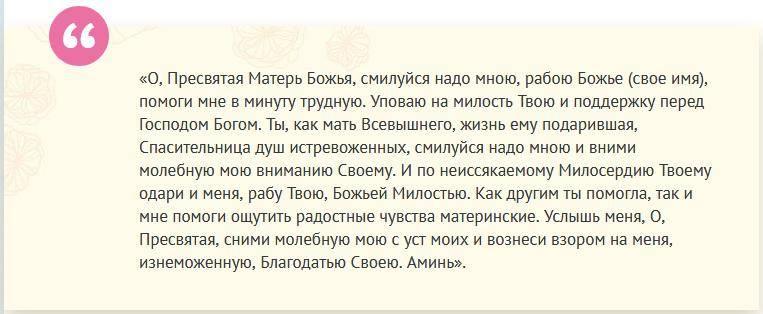 Сильные православные молитвы о беременных и рождении здоровых детей