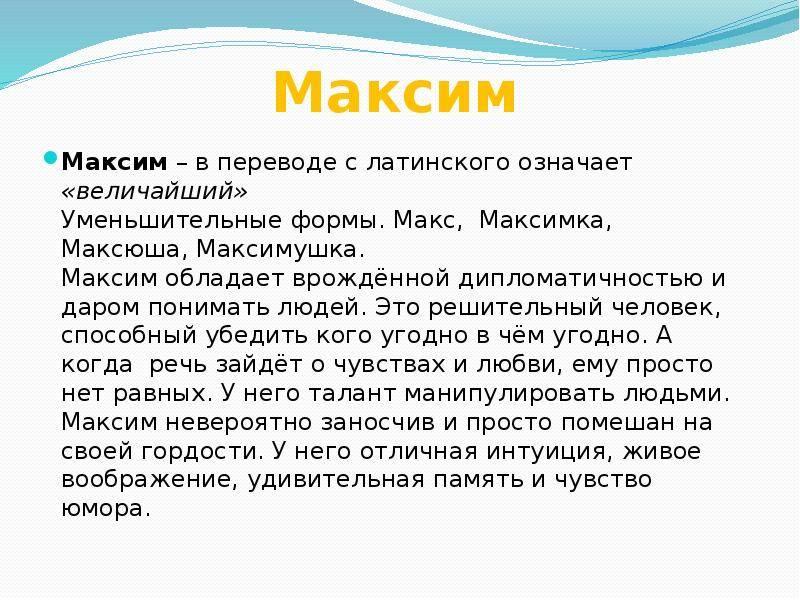 Что означает имя максим (макс) - характер и судьба для мальчика, происхождение, значение (тайна) имени