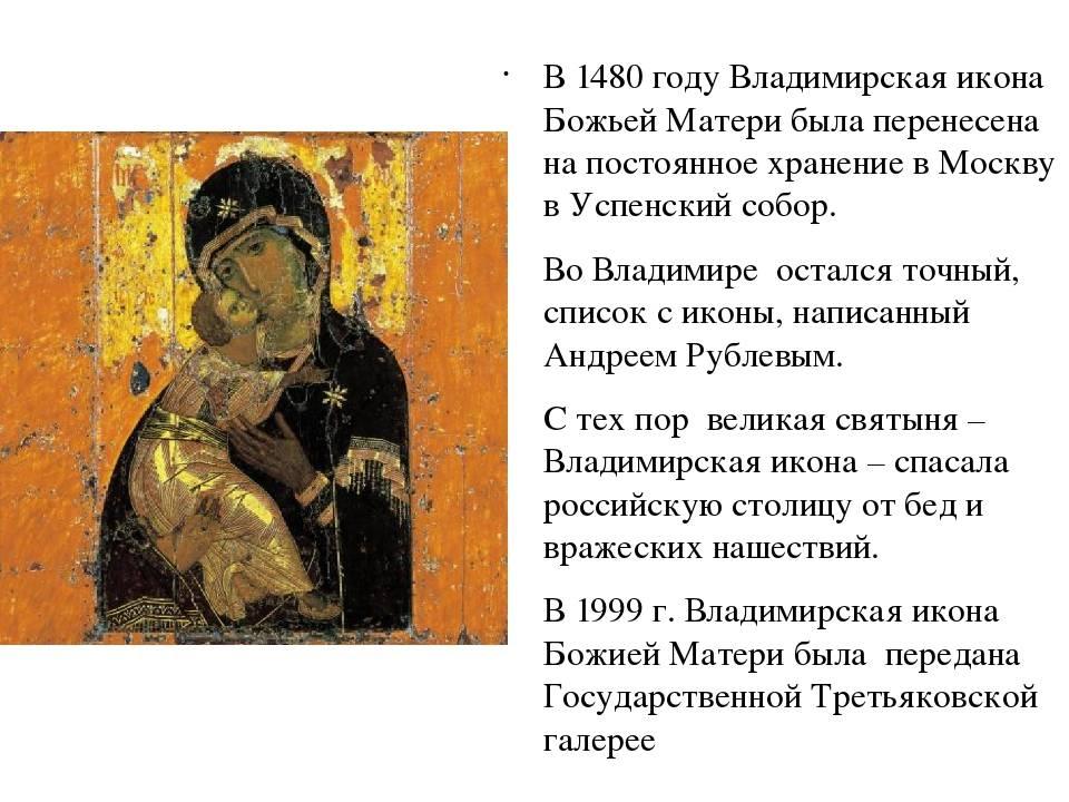 Владимирская (селигерская) икона божией матери: значение, в чём помогает