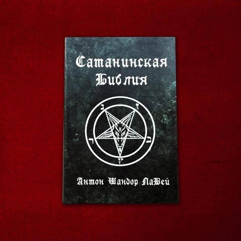 Сатанизм лавея - вики