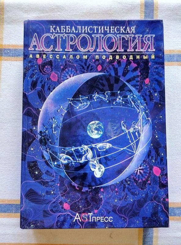 Авессалом подводный: биография, семья, книги по астрологии :: syl.ru