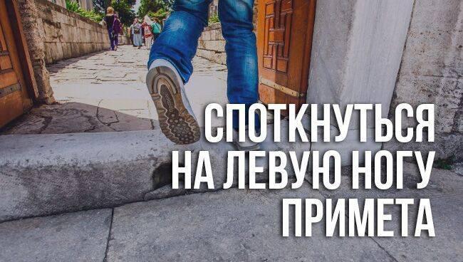 Примета споткнуться на левую ногу или на правую: к чему это, спотыкалка по времени