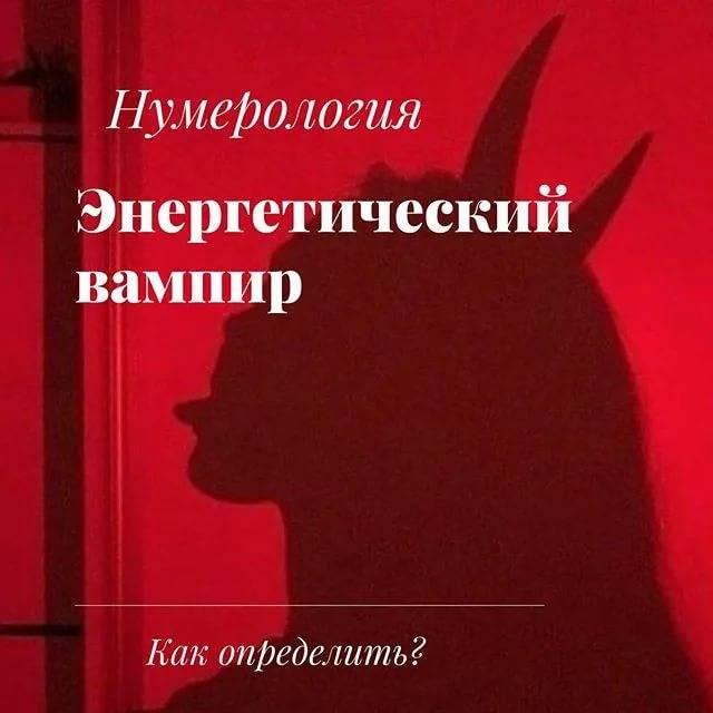 Энергетический вампир: виды, признаки, способы защиты