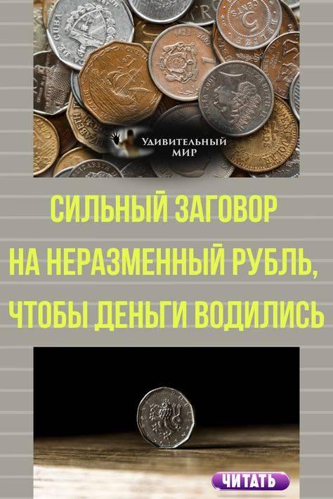 Неразменный рубль. н. с. лесков