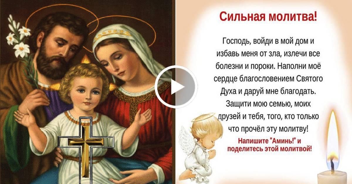 Икона от порчи и сглаза: какие православные образы подходят и как называются