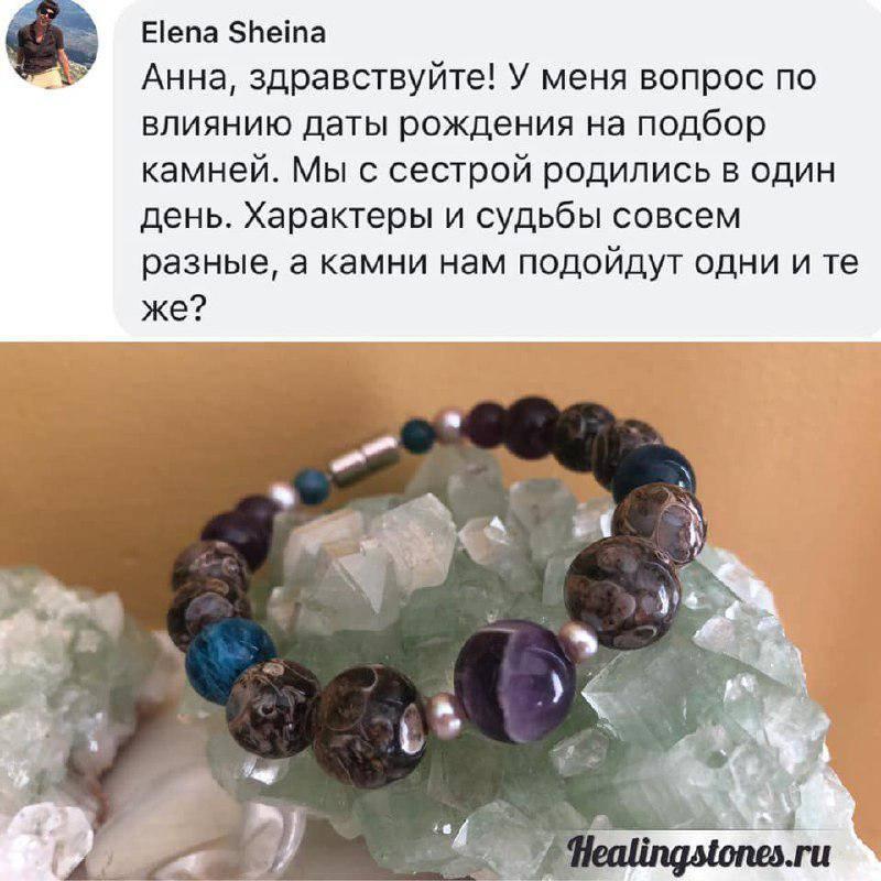 Как выбрать камень для близнецов?