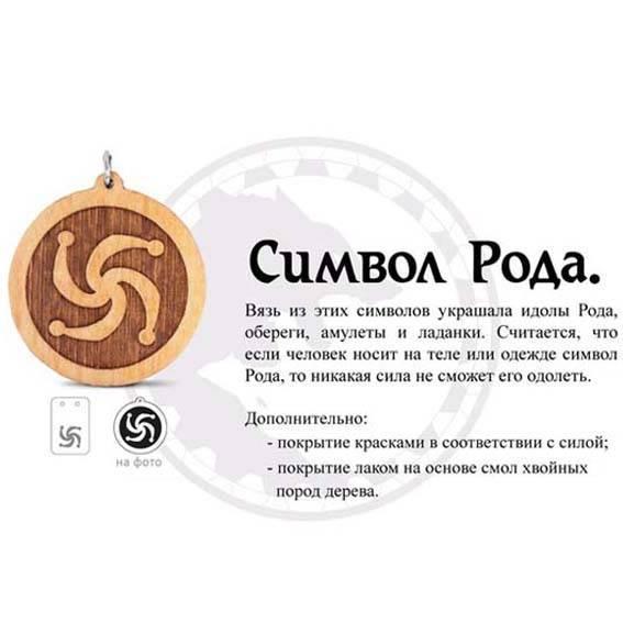 Славянский оберег «символ рода» — о чем важно помнить?