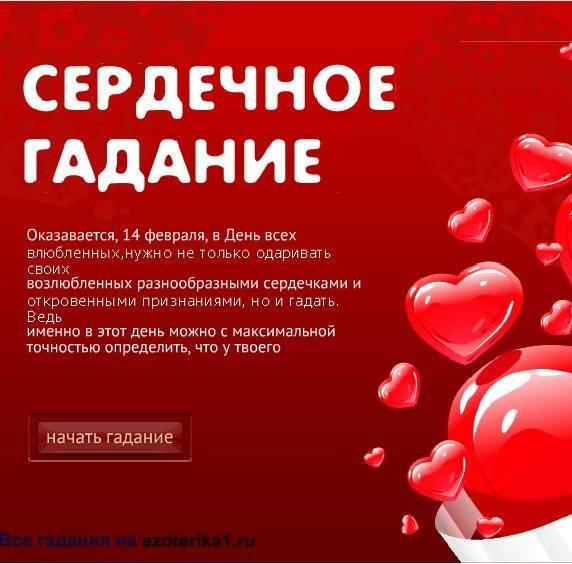 Гадание на любовь онлайн   бесплатные гадания на чувства любимого мужчины