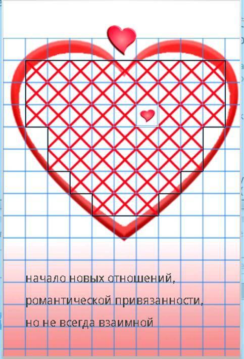Корона любви - самое правдивое онлайн гадание