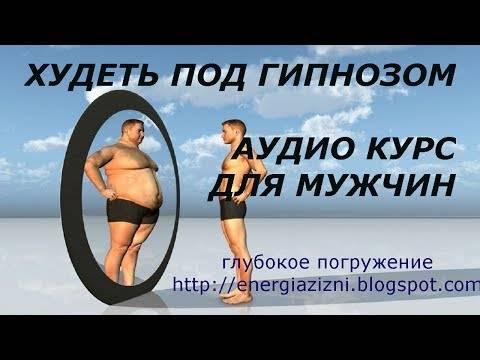 Гипноз от лишнего веса – как поменять взгляды на питание