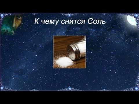 К чему снится сахар (сахарный песок, пудра, рафинад, чёрный, рассыпанный на полу): видеть в мешке, в пакете, в сахарнице, покупать, угощать и прочее