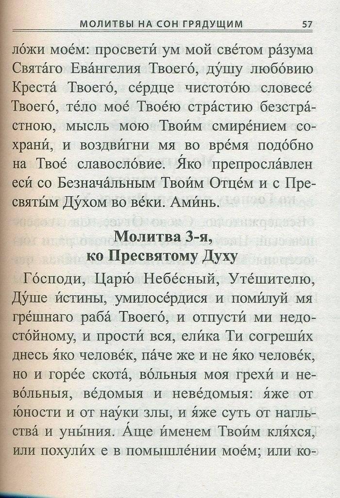 Вечерние молитвы на сон грядущим. полное вечернее молитвенное правило - главные молитвы - молитвы - рублев. ищите и обрящете