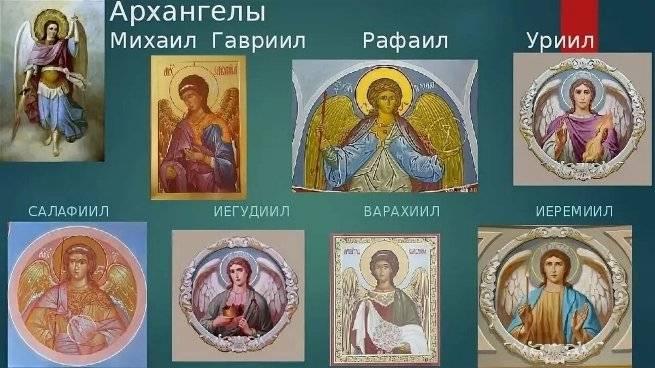 Уриил архангел: день памяти и житие, иконы и тексты молитв, в чем помогает