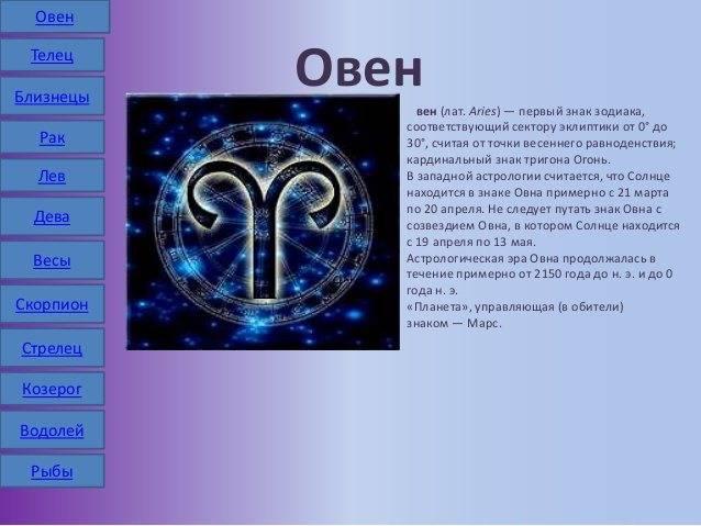Знак зодиака козерог. характеристика знака зодиака козерог – какой характер у козерога