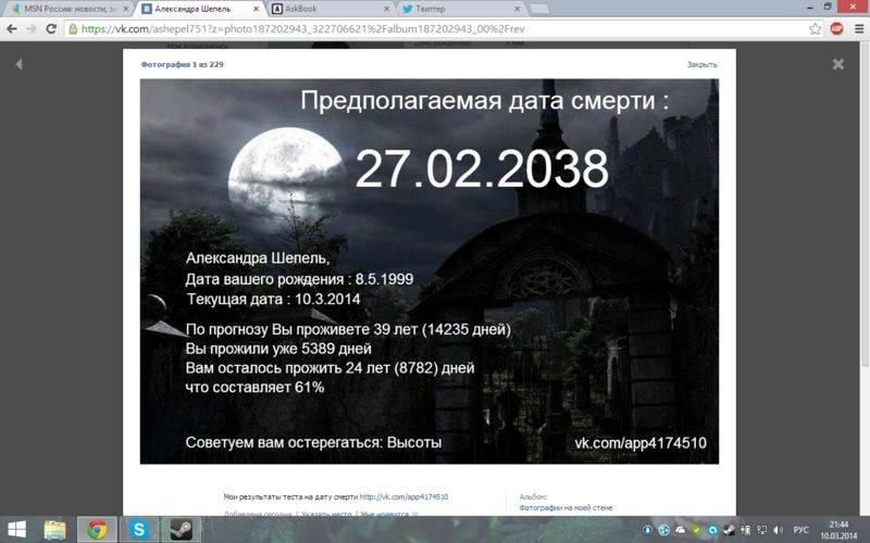 Тест на дату смерти, калькулятор смерти, узнать дату смерти