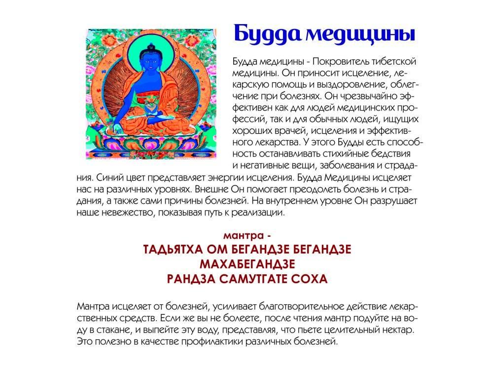 Мантра мудрости амитабхи