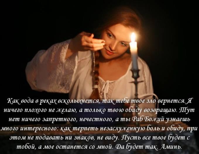 Как сделать отворот (отвадить мужа, жену, соперницу): обряды белой магии и тексты наговоров для рассорки пары