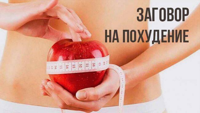 Обряды и ритуалы для похудения