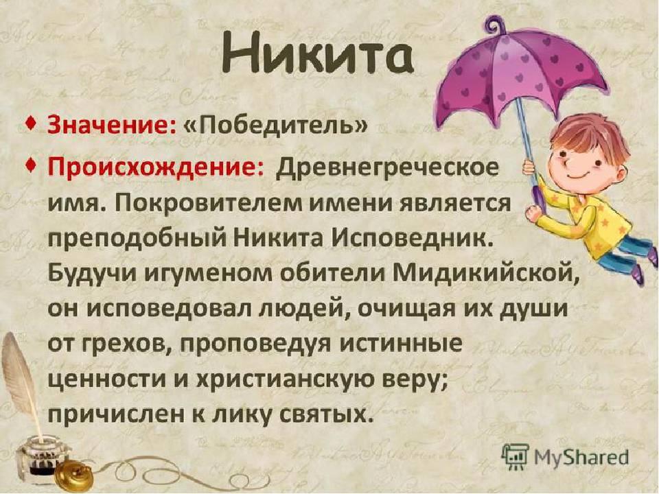 Никита - значение имени, происхождение, характеристики, гороскоп :: инфониак