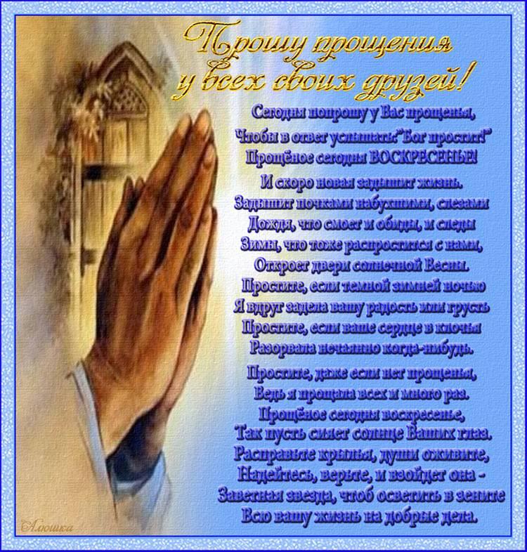 Особенности прощенного воскресенья в канун великого поста