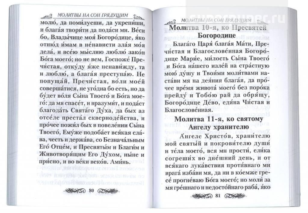 Слушать и читать вечерние молитвы на сон грядущий на русском бесплатно