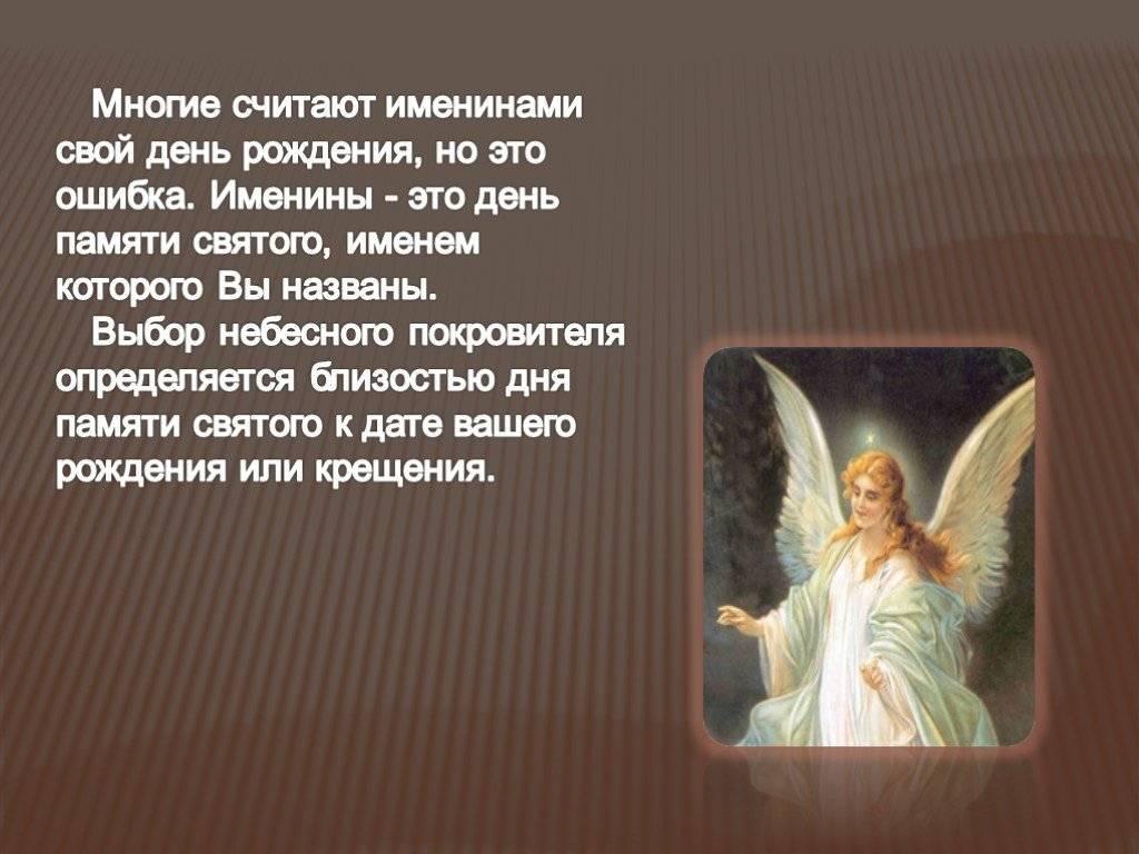 Именины по именам | православный календарь именин