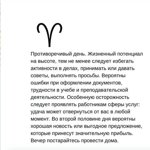 Гороскоп на октябрь 2019 года для женщины-овна
