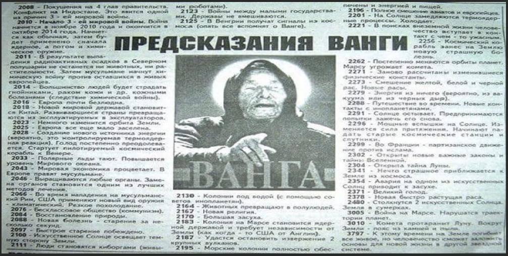 Предсказания ванги на 2021 год   пророчества дословно, для россии и мира