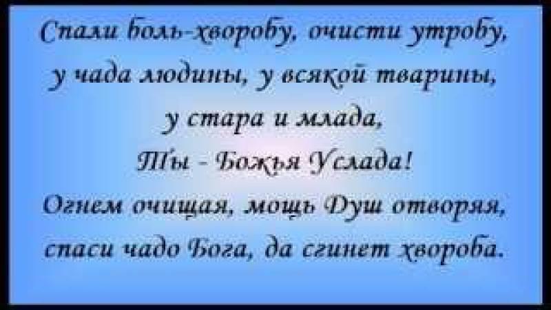 Славянские заговоры и молитвы - основные заклинания