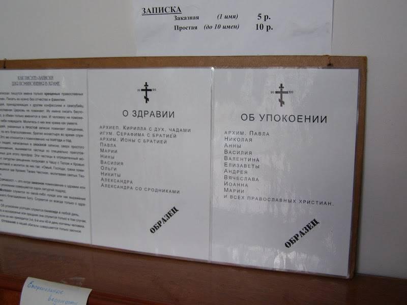 Как заказать сорокоуст о здравии в 3 церквях и его сила