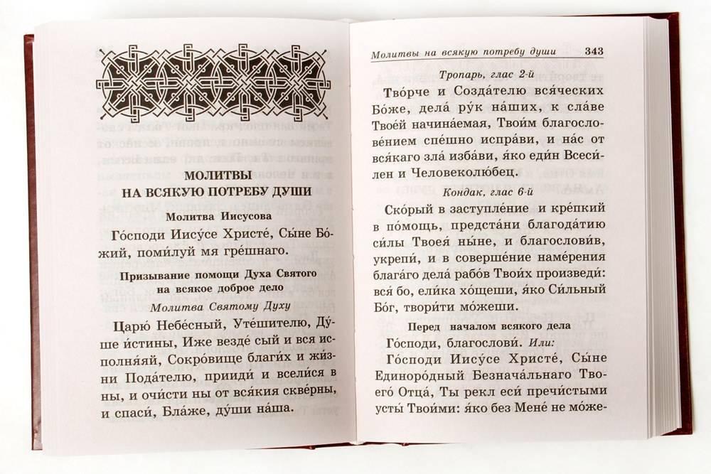 Вечерние молитвы на сон грядущий - читать на русском языке