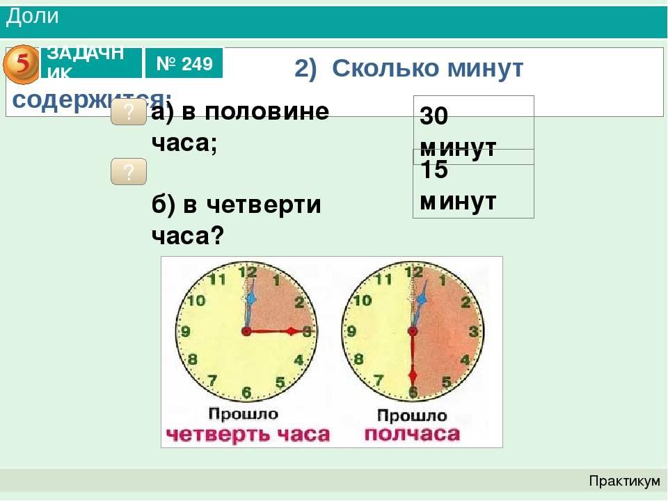 2 способа перевода часов в минуты в excel. как перевести часы в минуты в эксель
