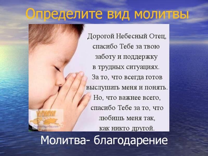 Сборник благодарственных молитв