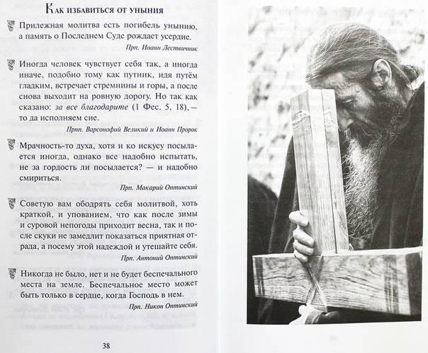 Действенные заговоры и молитвы от одиночества для мужчин и женщин