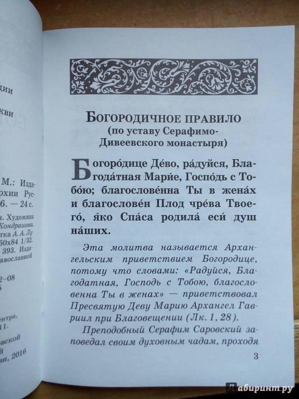 Богородичное правило, как правильно читать по десяткам